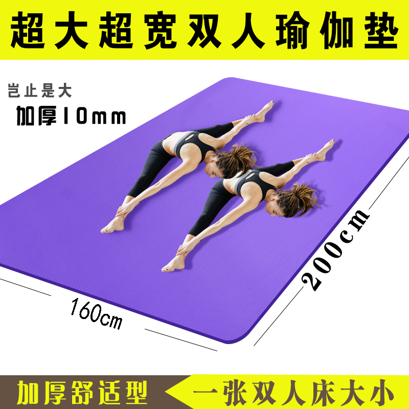 加大號200雙人瑜伽墊加厚10mm加寬150cm瑜珈墊健身墊防滑舞蹈墊子