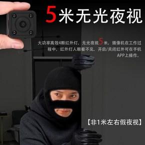 摄像头监控家用手机监控无线远程wifi高清夜视隐形隐蔽超小探头
