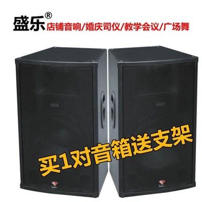 盛乐大功率专业舞台音响12寸15寸店铺婚庆户外KTV酒吧广场舞音箱
