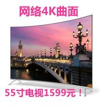曲面4K高清55寸液晶电视机32寸42寸60寸65寸75寸智能语音电视3D
