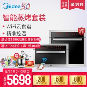 Midea/美的 TPN26MSS-SSL+ ET1065SS-80SE嵌入式烤箱蒸箱家用套装