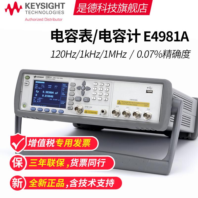 是德科技 E4981A电容计数字电桥 安捷伦Agilent