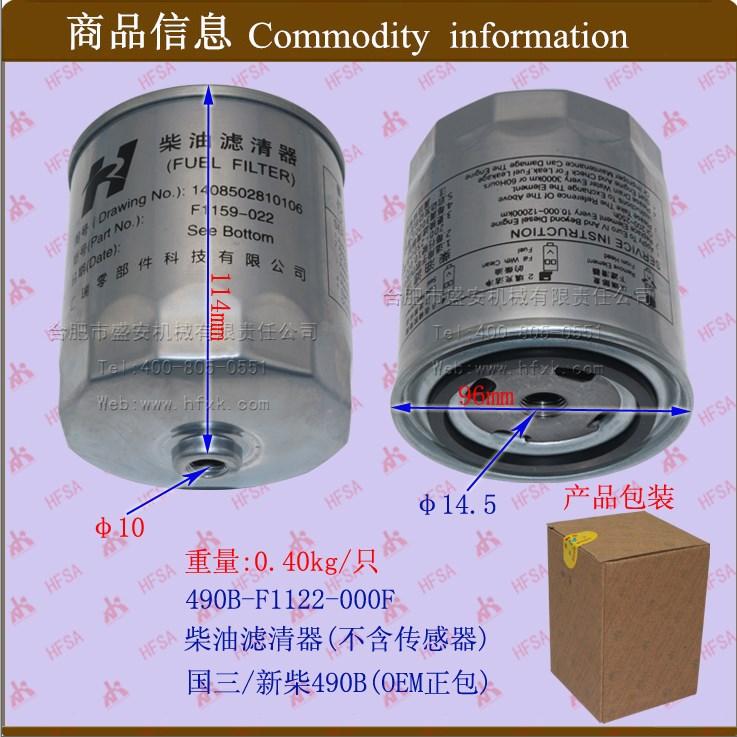 柴油滤清器滤芯(不含传感器)-国三/新柴490B-OEM正包*叉车配件