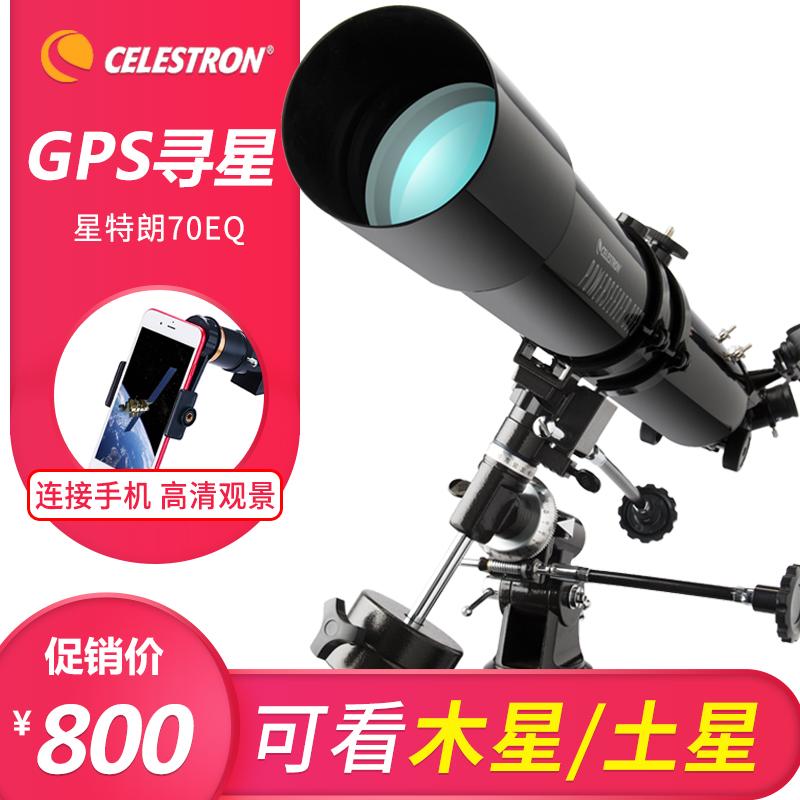 星特朗天文望远镜 70