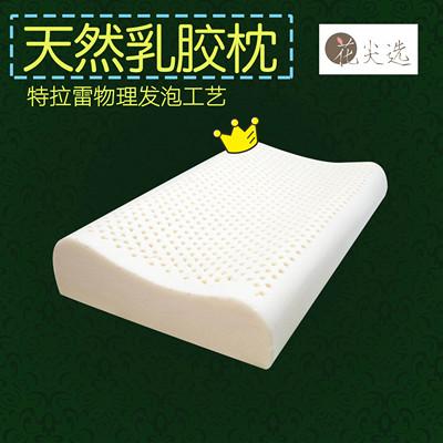"""""""花尖选""""特拉雷(塔拉蕾)物理发泡乳胶枕,无甲醛、可挥发性有"""