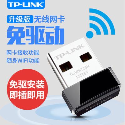 TP-LINK无线网卡USB台式机无线网卡接收器tplink笔记本无线网卡台式电脑WIFI无线接收器无线发射器TL-WN725N