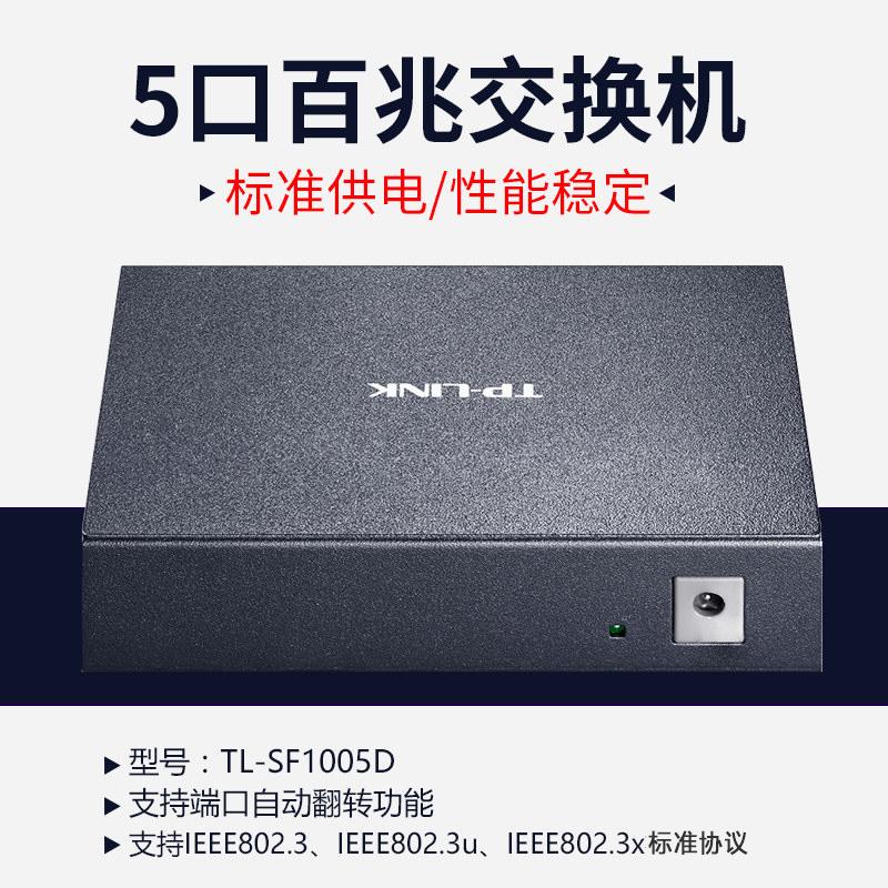 TP-LINK 5口8口更多接口全千兆百兆交换机路由器分流器分配器网络集线器网线分线器 小型家用宿舍交换器监控