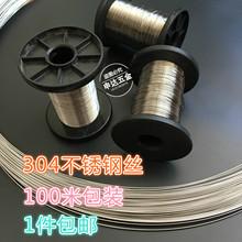 304不锈钢丝线单根电梯放样线24号蜂巢支架光亮丝切割钢丝氢退丝