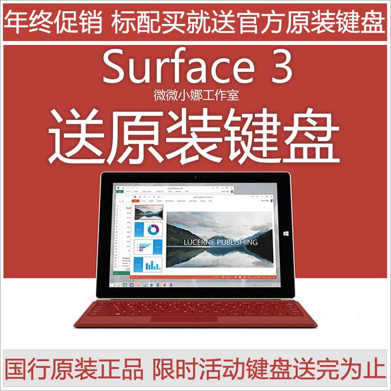 微软平板电脑pro2