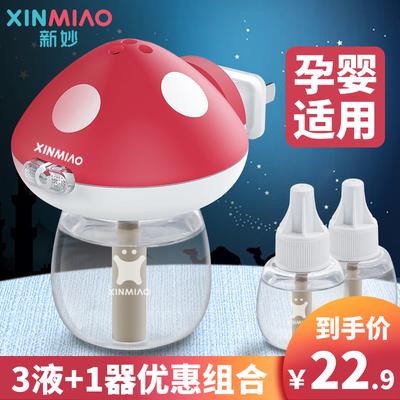 新妙宝宝电热蚊香液无味婴儿孕妇专用驱蚊用品儿童防灭蚊液无香型