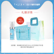 TALIKA/Talika Eye Time Importer Go to Panda Eye Micro Current Beauty Instrument