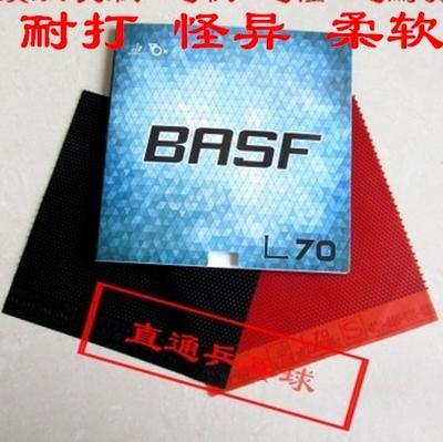新品正品德国 BASF巴斯夫L70乒乓球长胶单胶皮套胶防弧耐打柔软