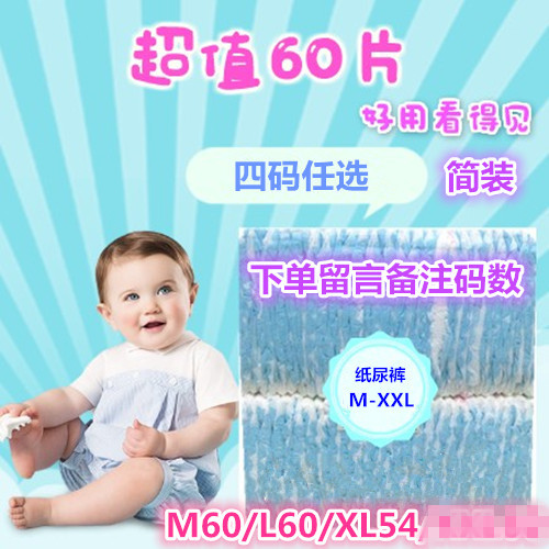 青蛙王子怡恩贝简装婴儿超薄纸尿裤初生宝宝干爽尿不湿XL码