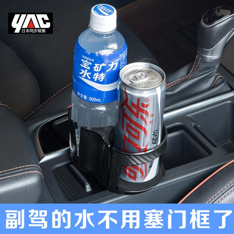 日本yac车载水杯架一分二杯座改装多功能汽车饮料茶杯烟灰缸支架