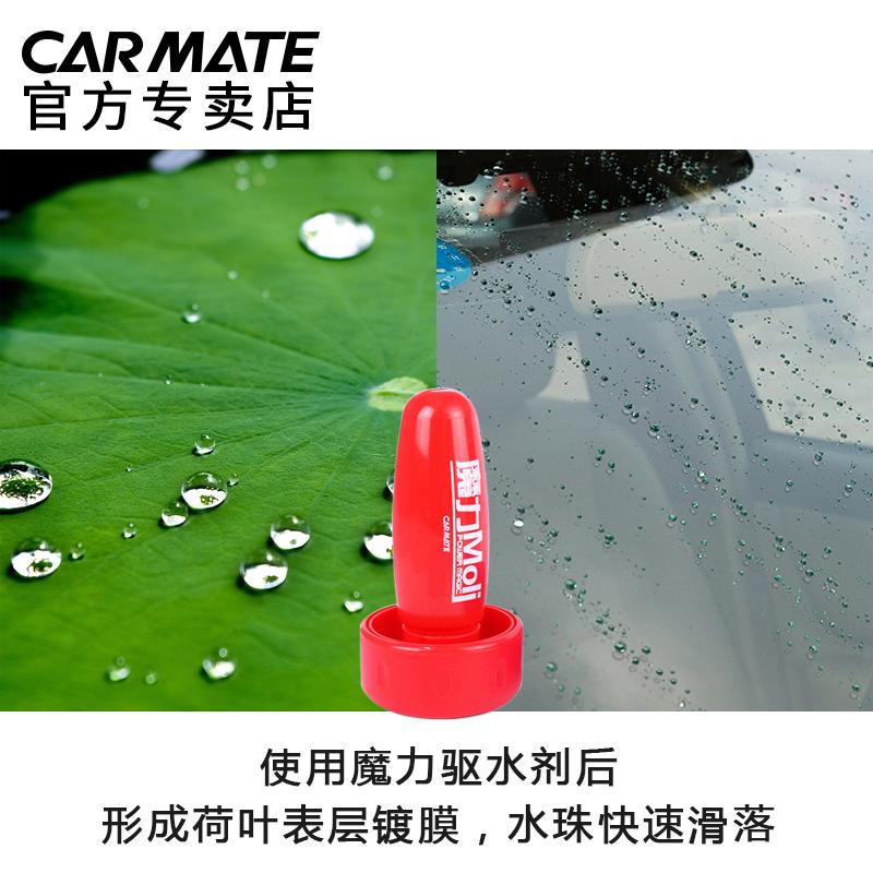 雨敌前挡风玻璃汽车窗后视镜驱水防水除防雨剂镀膜喷雾用品黑科技