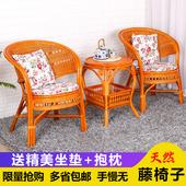 真藤椅三件套阳台桌椅组合茶几简约现代庭院圆桌子休闲户外靠背椅