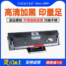 墨美易加粉适用戴尔B1163硒鼓B1160墨盒B1165nfw激光打印复印多功能一体机B116X晒鼓墨粉盒Dell B1160W碳粉盒