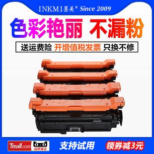 Inkmi墨美MMH-CE400打印机