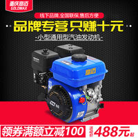 Gaomai gasoline engine 170F190F192 spray micro tillage threshing smudge puffing cutting agricultural power engine