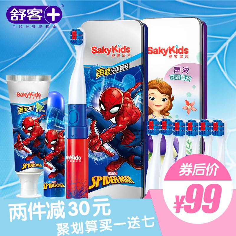 迪士尼儿童电动牙刷
