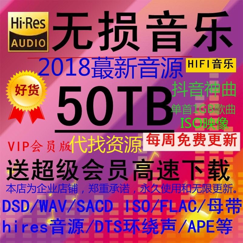 车载 wav/dsd lossless music hires source master high