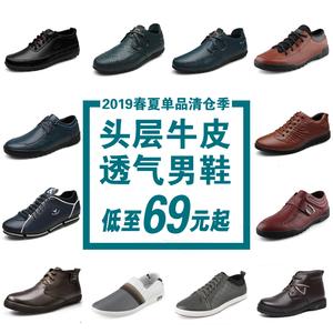 男鞋2019夏秋季透气真皮头层牛皮鞋休闲皮鞋品牌断码清仓特价捡漏