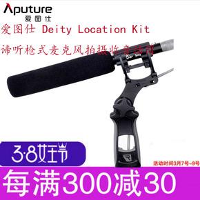 Aputure/爱图仕 Deity Location Kit谛听枪式麦克风拍摄收音话筒