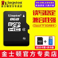 金士顿内存卡8g tf卡 通用手机内存内存卡 micro存储SD存储卡8g
