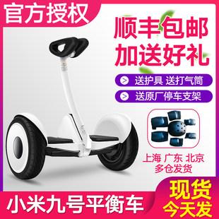 小米平衡车九号 9号体感代步车儿童电动车遥控双轮支持卡丁车套件