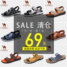 特卖骆驼男鞋夏季牛皮凉鞋休闲清爽透气穿拖两用时尚凉鞋