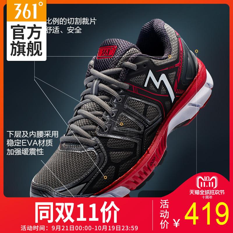 361正品男鞋Spire减震跑鞋361度女鞋鸳鸯运动鞋轻便缓震跑步鞋