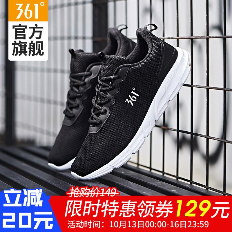 361男鞋运动鞋2018秋季新款正品网面透气跑鞋361度休闲减震跑步鞋