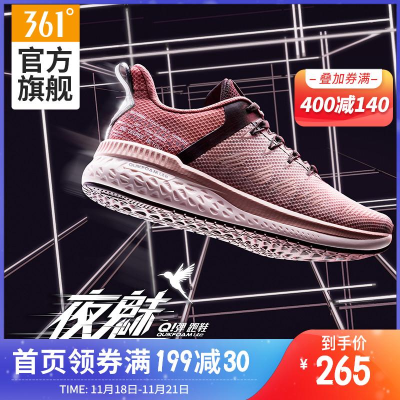 【夜魅关不住】361女鞋运动鞋2019秋透气网鞋Q弹休闲鞋跑步鞋子