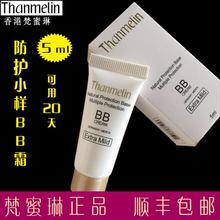 梵蜜琳自然防护隔离BB霜正品 小样 防水晒后修护修颜膏SPF30