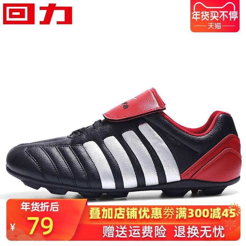回力足球鞋男儿童青少年田径鞋跑步鞋运动碎钉子鞋小学生训练鞋子