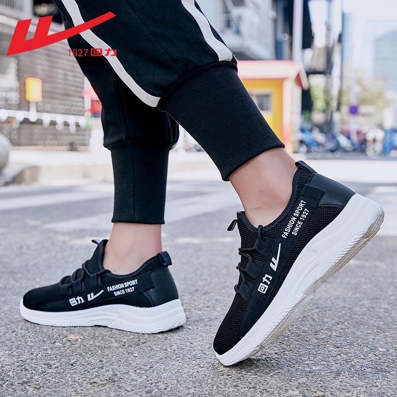 回力男鞋运动鞋跑步鞋男士休闲鞋2019秋款网面鞋健步鞋旅游鞋子潮