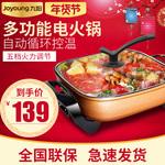Joyoung/九阳JK-55H91多功能电热锅电火锅锅 家用5.5L韩电炒锅