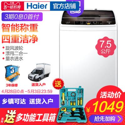 Haier/海爾 EB75M29 7.5公斤家用智能帶甩干小型波輪全自動洗衣機年中大促