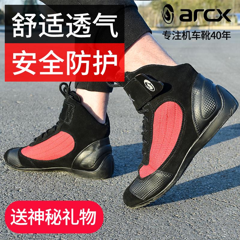 骑士机车鞋