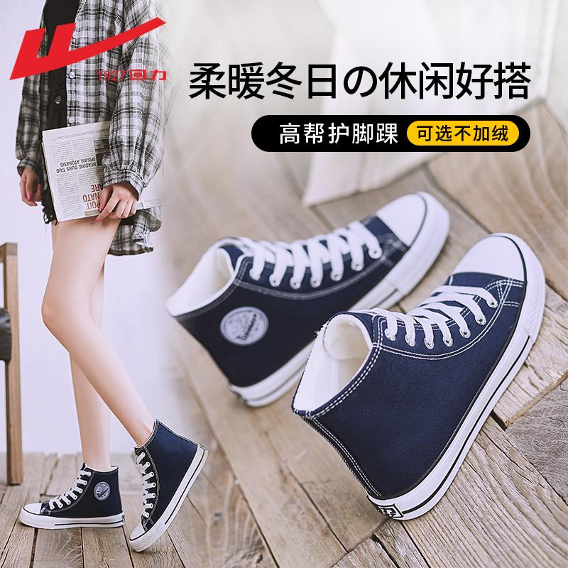 回力女鞋高帮帆布鞋女加绒保暖鞋男冬季新款学生百搭韩版棉鞋子潮