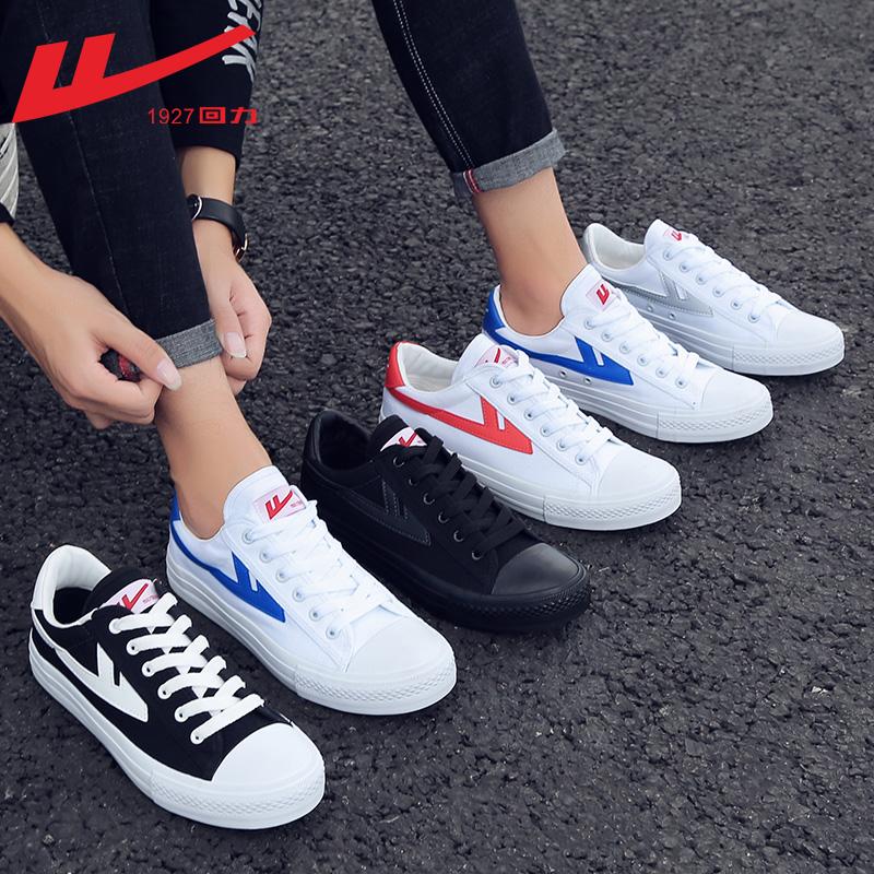 回力女鞋帆布鞋男经典小白鞋夏款透气情侣板鞋子夏季新款2019潮鞋