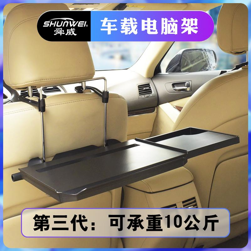 車載電腦桌汽車用折疊小桌板
