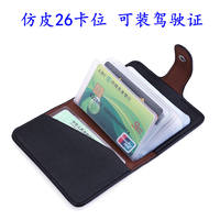 New card package driver's license bag men's ladies small business card package 26 card holder