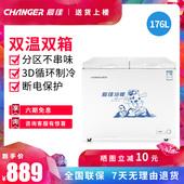 辰佳 CHANGER 176升 双温冰柜冷冻冷藏冷柜商用家用 BCD