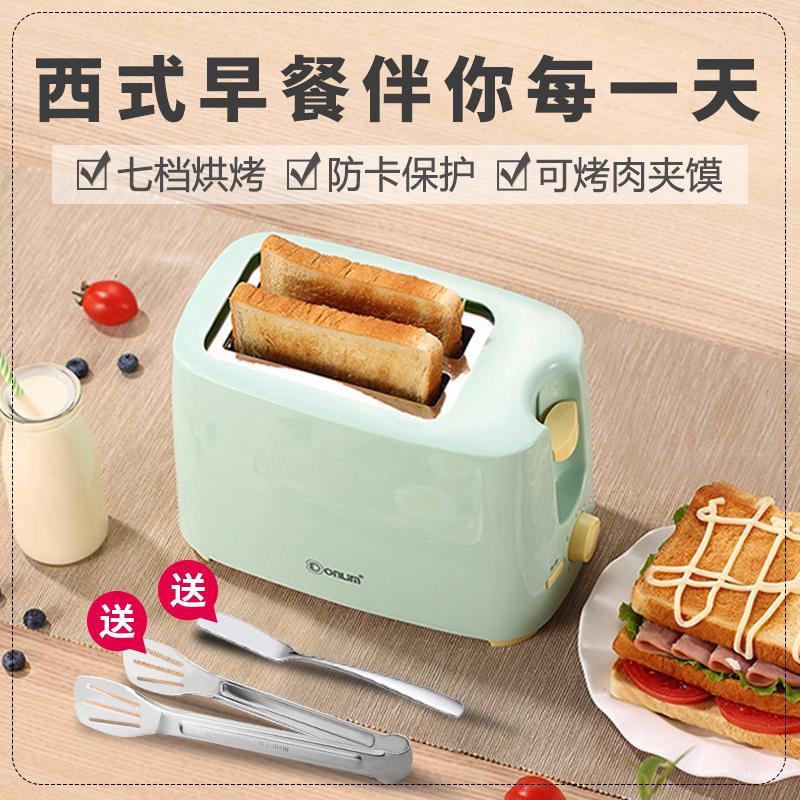 烤面包机家用早餐吐司机2片Donlim/东菱 TA-8600迷你全自动多士炉