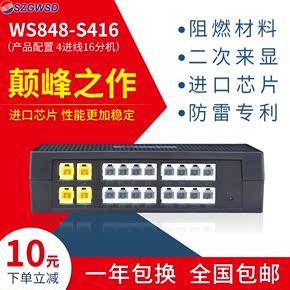 国威程控电话交换机2进4进16出WS848-S416内线电话宾馆集团电话