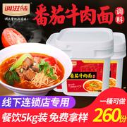 番茄牛肉面调料商用襄阳康师傅风味红烧正宗兰州拉面汤料调滋味