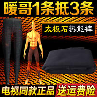 Genuine warm brother Tai Chi stone hot pants TV with the same paragraph heat storage heat plus velvet thick men and women winter warm pants