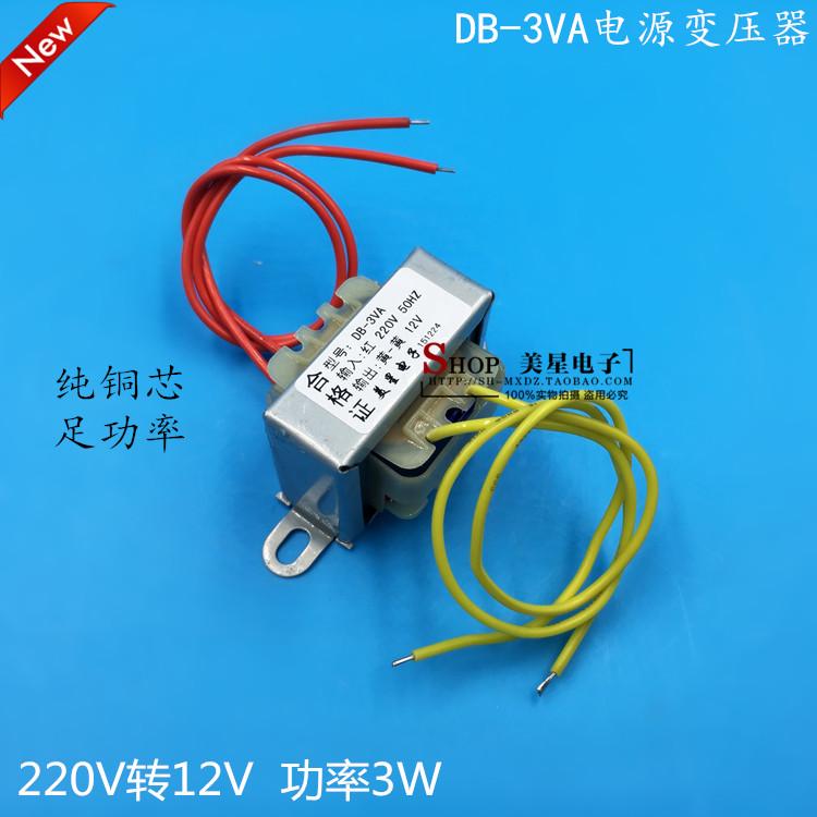 EI41 3W DB-3VA 220V转12V 0.25A AC12V 250mA 电源变压器 交流