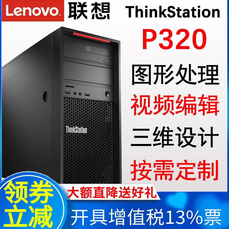 联想工作站服务器主机 ThinkStation P320 i3-7100 i5-7400 i7-7700 四核 独显 专业图形处理游戏竞技